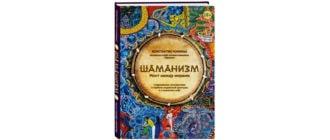Книга Константина Рониньо - Шаманизм. Мост между мирами